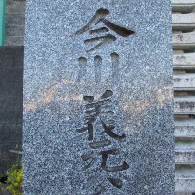 今川義元公慰霊塔