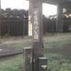 常盤橋小公園
