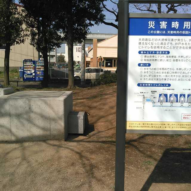 高野公園災害時用トイレ