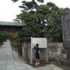 【行徳三十三観音 】第1番 海厳山徳願寺