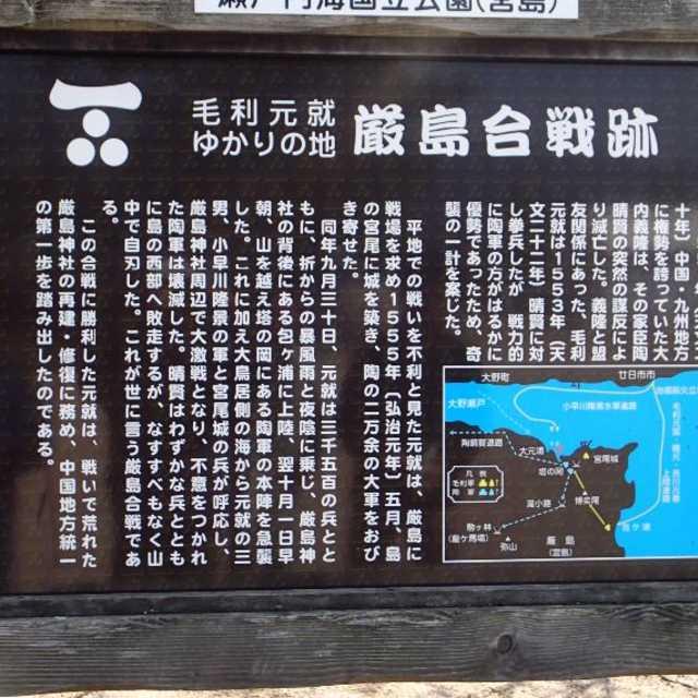 厳島合戦跡