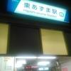 東武東東駅