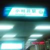 東武小村井駅