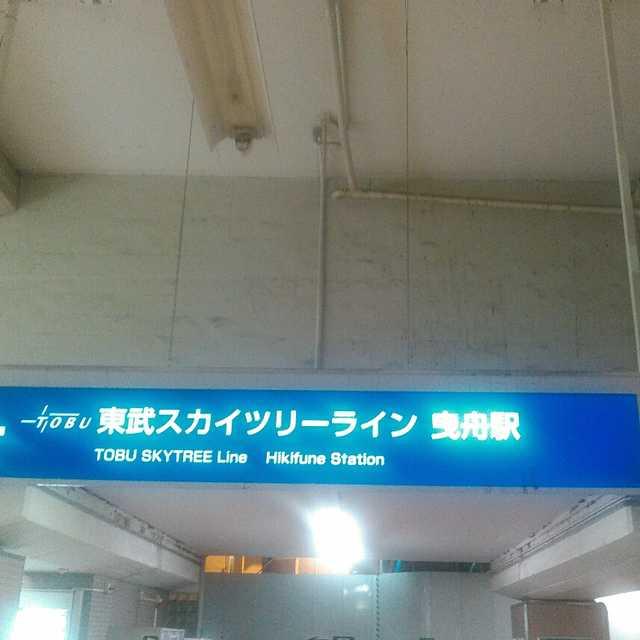 東武曳舟駅