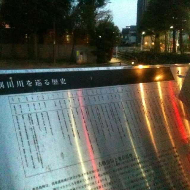 古隅田川を巡る歴史