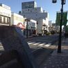 一関市大町