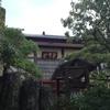 【行徳三十三観音】第16番、17番 正覚山教信寺