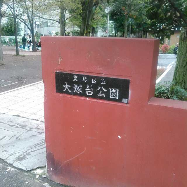 大塚台公園