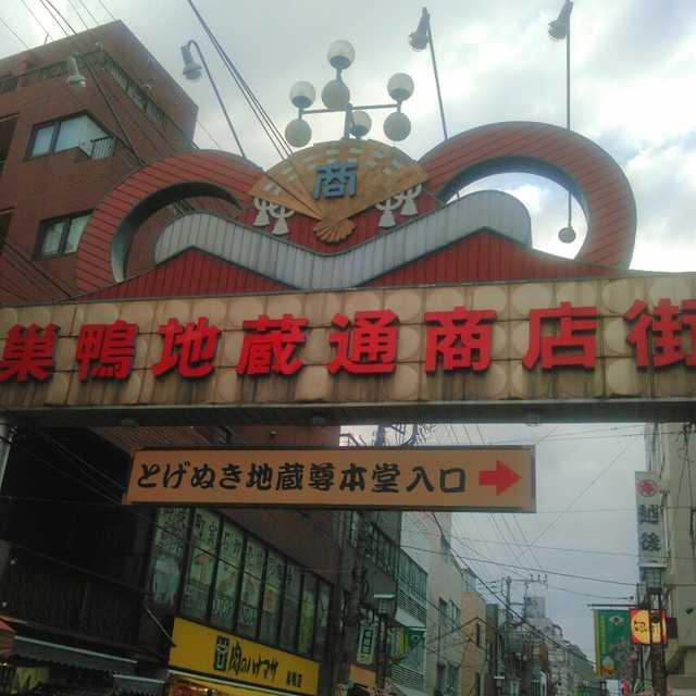 巣鴨地蔵通商店街