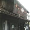 矢野本店店舗及び店蔵