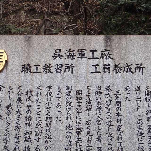 呉海軍工廠 跡地記念碑