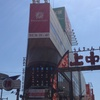 『東京EDOシアター』があるビル