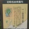上野恩賜公園旧町名案内
