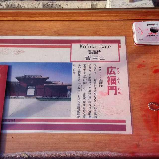 広福門 - Kofuku Gate