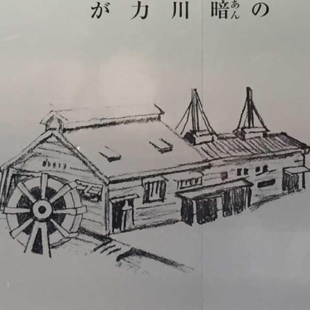 眞崎鉛筆製造所(現三