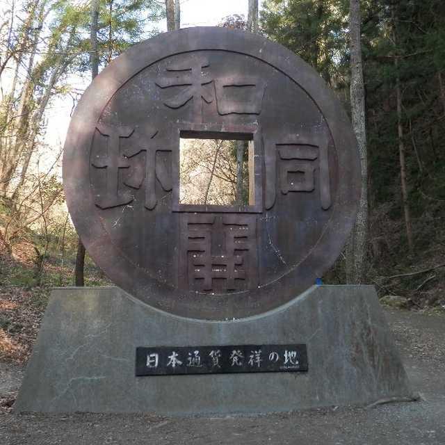 日本通貨発祥の地