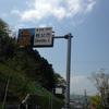 秩父市と横瀬町の境界