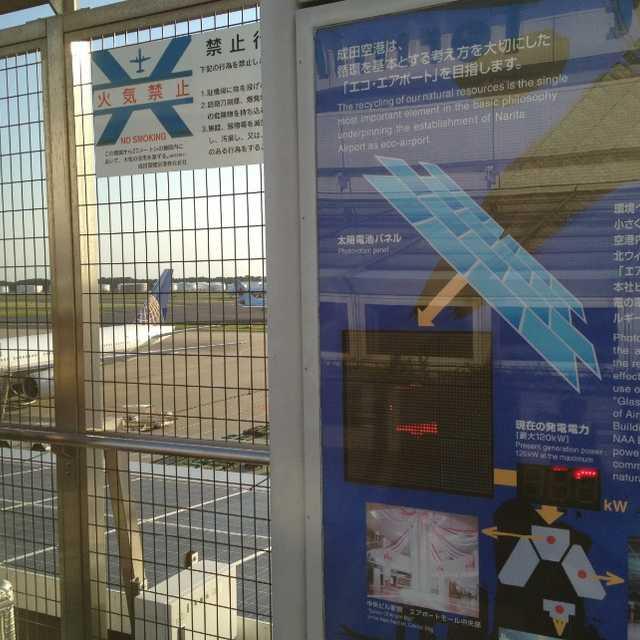 エコ・エアポートな成田空港