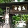 淡島の灸 森巖寺