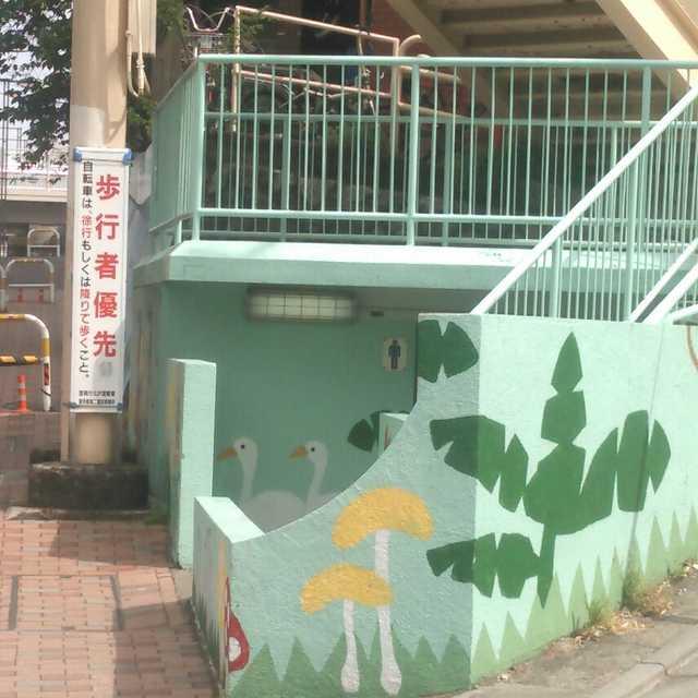 世田谷区公衆トイレ