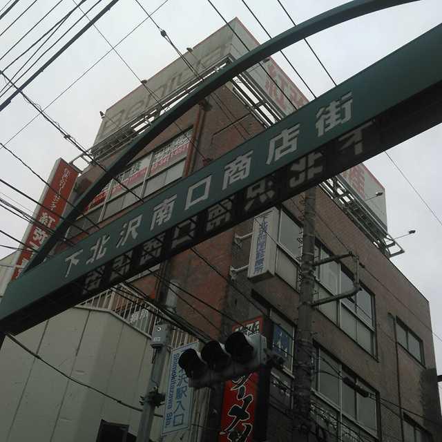下北沢南ロ商店街