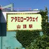 [R18] 日本最後の せい のエンターテイメント施設