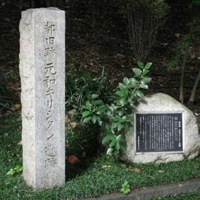 元和キリシタン遺跡の碑