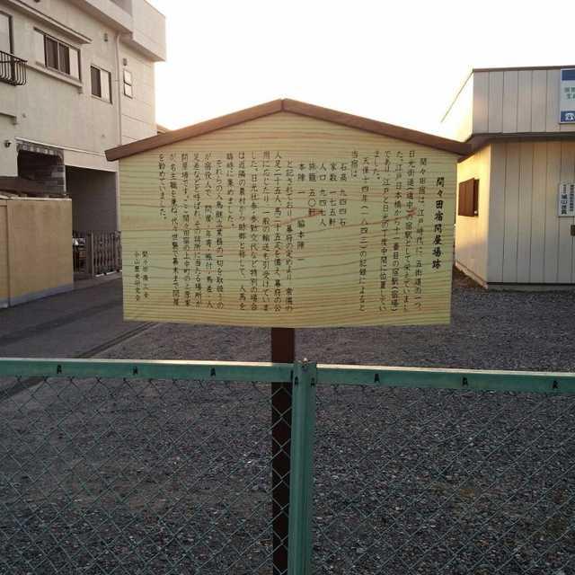 間々田宿問屋場跡