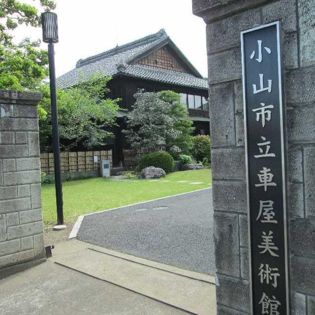 小川家住宅
