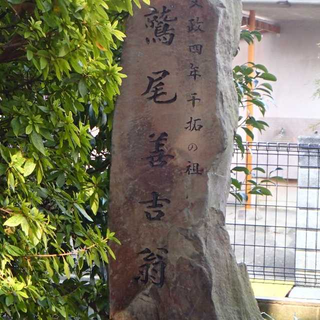 鷲尾善吉翁の碑