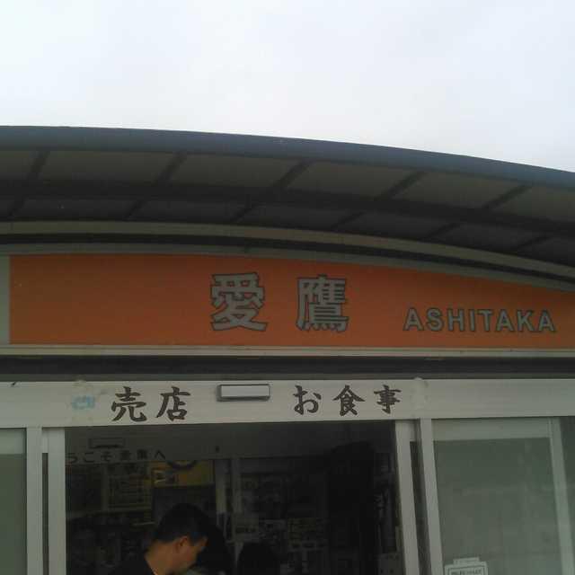 愛鷹PA上り線売店