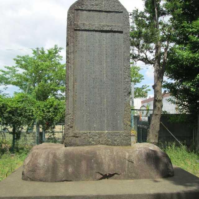 橘守部翁遺跡碑