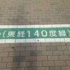 東経140度線が通るまち
