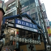 神田駅西ロ商店街