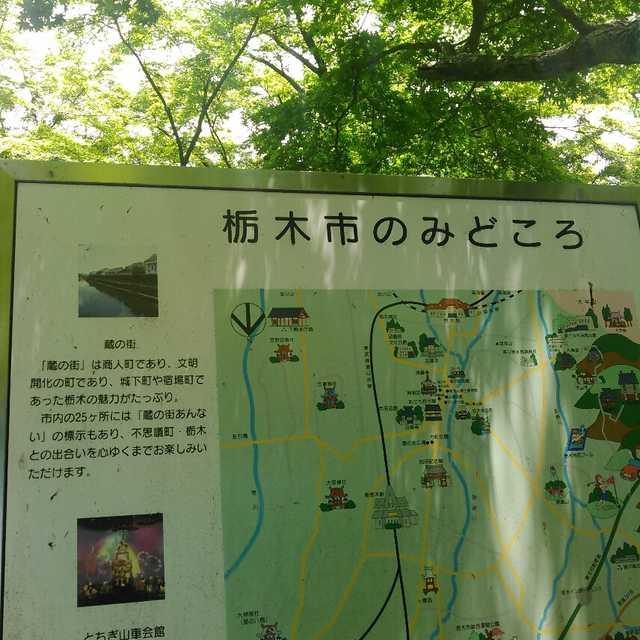 栃木市みどころマップ
