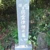 史跡 慈雲律僧之墓