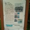 隅田公園散策案内板⑦ 艇庫とレガッタ