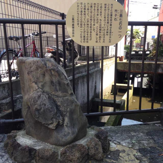 市子石(いちこいし)