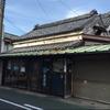 ヤマニ綱島商店 魚店(さかんだな)通り