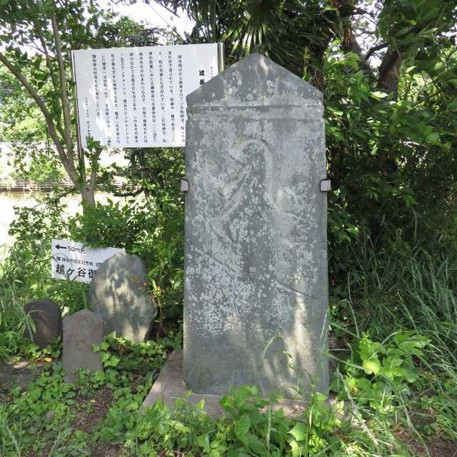 建長元年の板碑