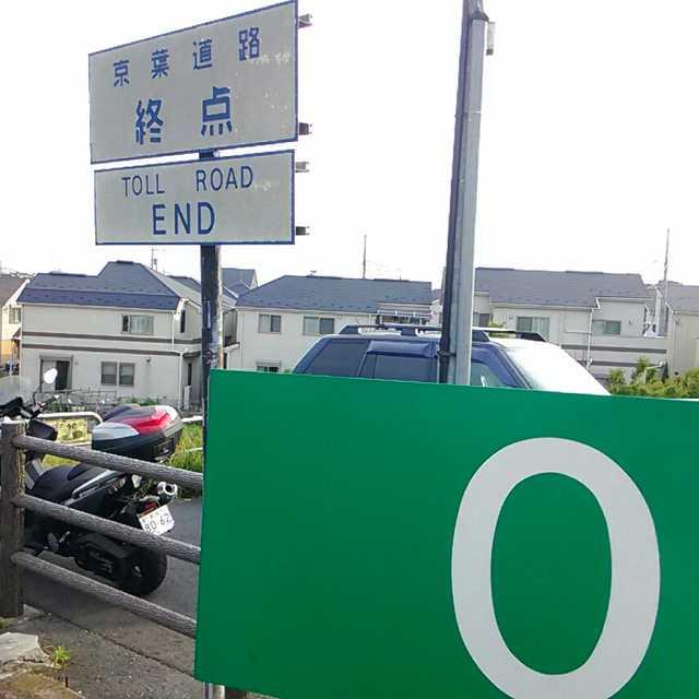 京葉道路の終点です