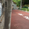 目切り坂と鎌倉街道