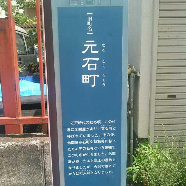 旧町名 元石町
