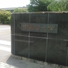 宇都宮大学正門