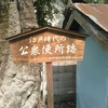 江戸時代の公衆トイレ跡