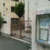 AED 滝野川清掃庁舎