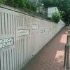 駒込小学校作品壁
