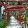 武山随護稲荷神社