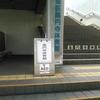 AED 高円寺体育館