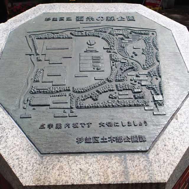 蚕糸の森公園点字案内板